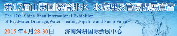 17th Jinan Pump and Valve Expo, Apr 28-30, 2015