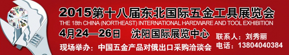 18th China Hardware & Tool Expo, Apr 24-26, 2015